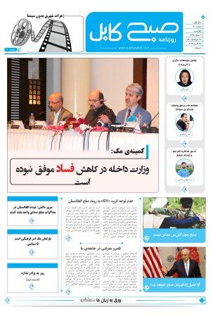 شمارهی هفتادم روزنامه صبح کابل