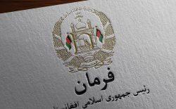 رییس جمهور غنی ادارهی بازرس افغانستان را ایجاد کرد