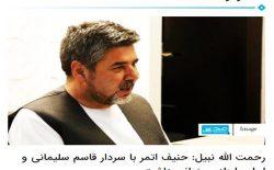 تکذیب اظهارات رحمتالله نبیل در گفتوگو با روزنامهی صبح کابل از سوی سفارت ایران