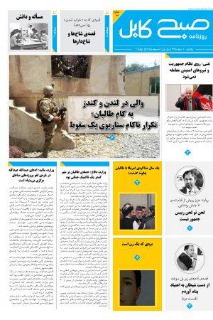 شمارهی هفتاد و دوم روزنامه صبح کابل