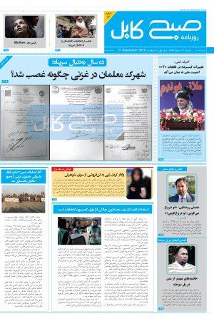 شمارهی هشتاد و سوم روزنامه صبح کابل