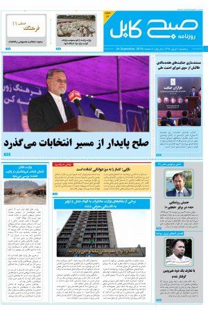 شمارهی هشاد و ششم روزنامه صبح کابل