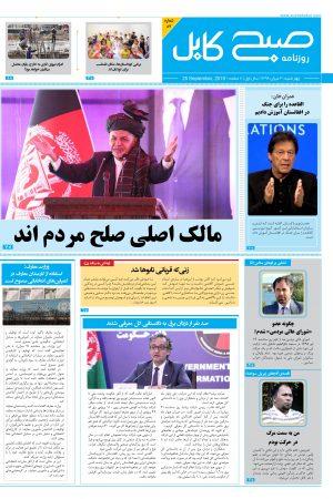 شمارهی هشتاد و هفتم روزنامه صبح کابل