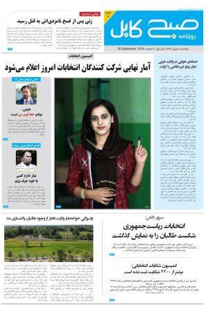 شمارهی هشتاد و نهم روزنامه صبح کابل