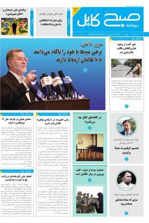شمارهی هفتاد و سوم روزنامه صبح کابل
