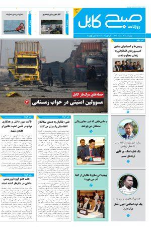 شمارهی هفتاد و پنجم روزنامه صبح کابل