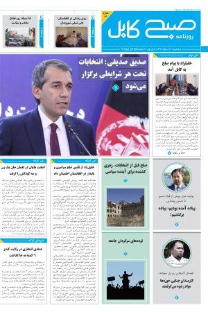 شمارهی هفتاد و چهارم روزنامه صبح کابل