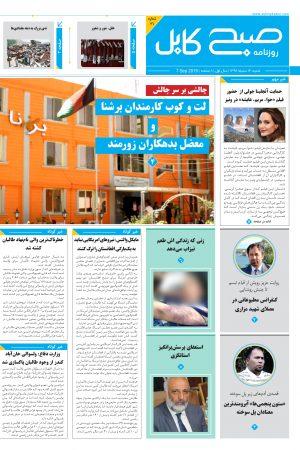 شمارهی هفتاد و ششم روزنامه صبح کابل