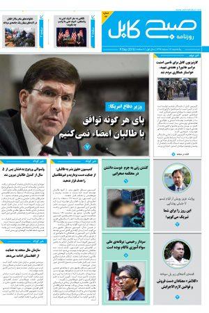 شمارهی هفتاد و هفتم روزنامه صبح کابل