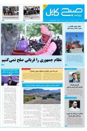 شمارهی هشتاد و پنجم روزنامه صبح کابل