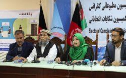 ثبت ۲۵۶۹ شکایت انتخاباتی در سراسر افغانستان