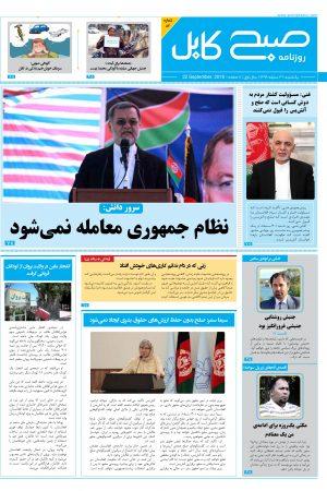 شمارهی هشتاد و چهارم روزنامه صبح کابل