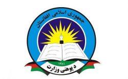 وزارت معارف: توظیف و کشانیدن مأمورین معارف در کمپاینهای انتخاباتی ممنوع است