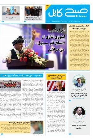 شمارهی هفتاد و هشتم روزنامه صبح کابل