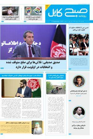 شمارهی هفتاد و نهم روزنامه صبح کابل