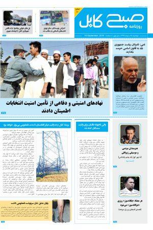 شمارهی هشتادم روزنامه صبح کابل