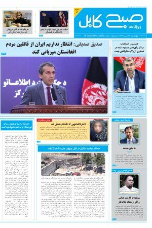 شمارهی هشتاد و دوم روزنامه صبح کابل