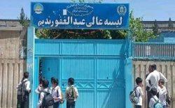 مدیر لیسهی عالی عبدالغفور رحیم در کابل کشته شد