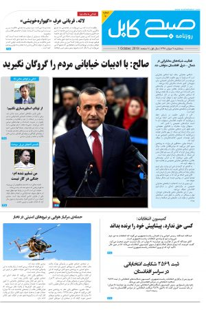شمارهی نود روزنامهی صبح کابل