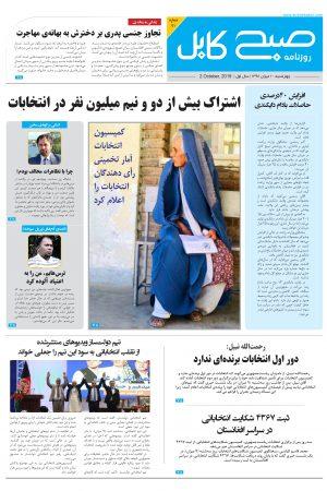 شمارهی نود و یکم روزنامه صبح کابل