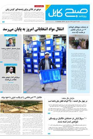شمارهی نود و دوم روزنامه صبح کابل