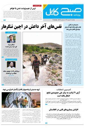 شمارهی نود و سه روزنامه صبح کابل