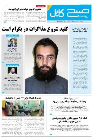 شمارهی نود و چهارم روزنامه صبح کابل