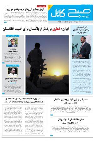 شمارهی نود و پنجم روزنامه صبح کابل