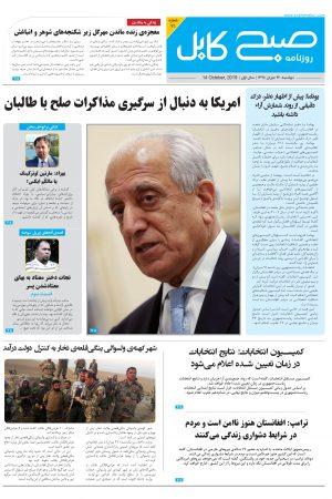 شمارهی نود و ششم روزنامه صبح کابل