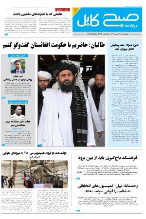 شمارهی نود و هفتم روزنامهی صبح کابل