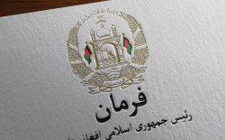 رییس جمهور غنی قاچاق اموال صادراتی افغانستان را ممنوع اعلام کرد