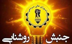 جنبش روشنایی؛ نهادی که نهادینه نشد!
