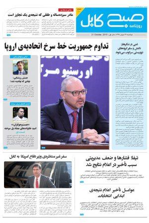 شمارهی ۱۰۰ روزنامه صبح کابل