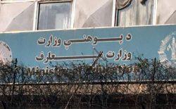 وزارت معارف برای اصلاح نصاب آموزشی نشست مشورتی برگزار میکند
