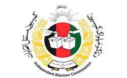 کمیسیون انتخابات زیر فشار تیمهای انتخاباتی