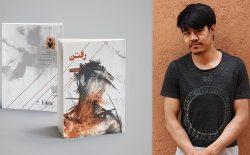 فرار از مرگ تا مهاجر ماندن شاعر افغانستانی