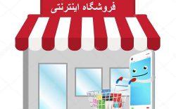 ورود کالاهای دست دوم در فروشگاههای انترنتی