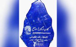 جایزهی بینالمللی ابنسینا به یک رهبر سیاسی تونسی اعطا شد