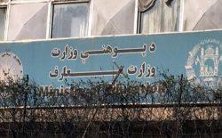 برای اصلاح ساختار و وظایف وزارت معارف سمپوزیم برگزار میشود