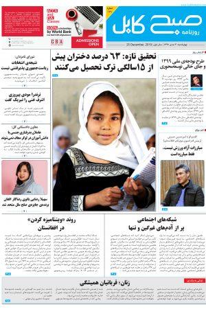 شمارهی ۱۴۶ روز نامه صبح کابل