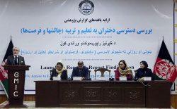 تحقیق تازه: ۶۳ درصد دختران در افغانستان پیش از ۱۵سالگی ترک تحصیل میکنند