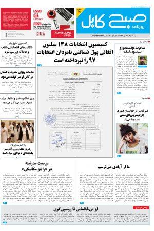 شمارهی۱۴۸ روزنامه صبح کابل