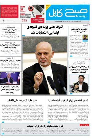 نسخهی پی دی اف روزنامه صبح کابل