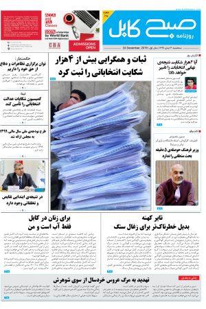 شمارهی ۱۴۵ روزنامه صبح کابل
