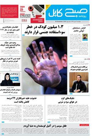 شمارهی ۱۴۹ روزنامه صبح کابل