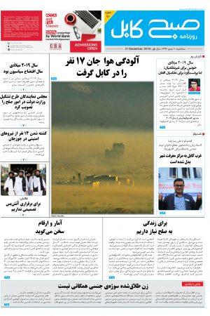 شمارهی۱۵۰ روز نامه صبح کابل