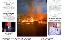 شمارهی ۱۵۲ روزنامه صبح کابل