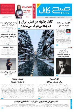 شمارهی ۱۵۵ روز نامه صبح کابل