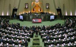 مجلس نمایندگان ایران ارتش امریکا را سازمان تروریستی اعلام کرد