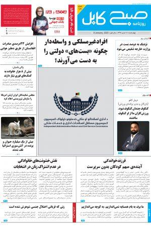 شمارهی ۱۵۶ روز نامه صبح کابل